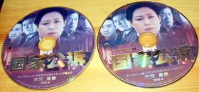 DVD影碟国家公诉电视剧2碟裸碟特价真品保障
