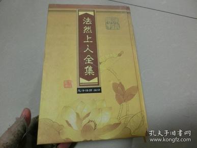 佛书【 法然上人全集】慧净法师、F架2层