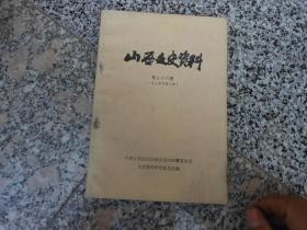 山西文史资料 第二十六辑;刘岱峰同志谈牺盟会