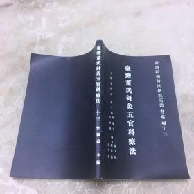 董氏针灸五官科疗法
