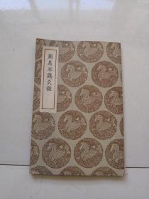 周易本义爻征(中华民国二十五年十二月初版)