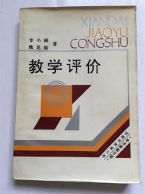 现代教育丛书:教学评价/李小融 魏龙渝 著