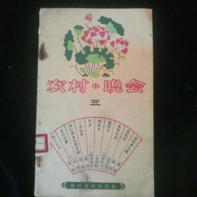 《农村小晚会(三)》1964年农村读物出版社