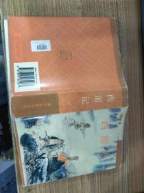 百部中国古典名著:西游记