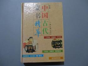 中国古代蒙书精萃
