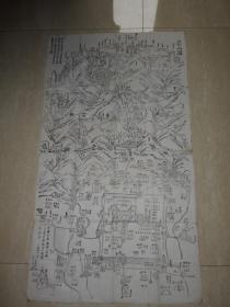 光绪11年 木板印 泰山图