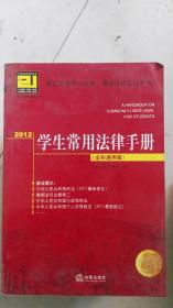 2012學生常用法律手冊(全科通用版)