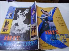 现代标准舞厅舞花样锦集 张小陪 张小岗 三环出版社 1992年9月 16开平装