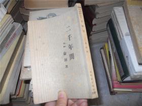 二千年间(民国35年初版)