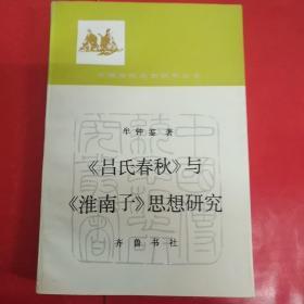 《吕氏春秋》与《淮南子》思想研究(中国传统思想研究丛书)