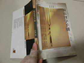 佛书【 皈依修学手册】F架2层