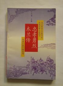 《忠孝勇烈木兰传》(明清小说十部系列)