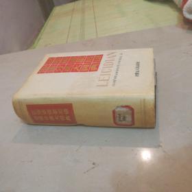 汉语谚语歇后语俗语分类大词典(布面精装有书衣)