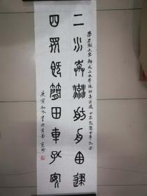 [3448  毛宪珍篆书书法作品一幅