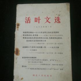 《活页文选》一九六六年第一号  湖北人民出版社~林彪提出五项原则