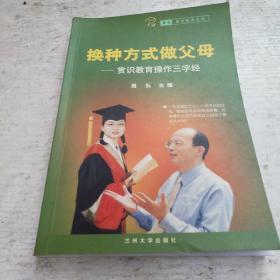 赏识教育操作三字经