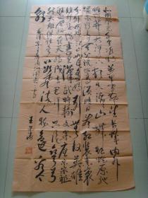王景涛:书法:词一首