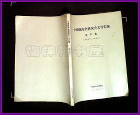 中国航海史研究会文件汇编 第六集