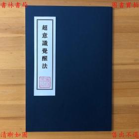 超意识觉醒法-詹蔚芬编译-繁体竖排本(复印本)