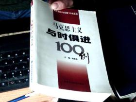 马克思主义与时俱进100例       Q4
