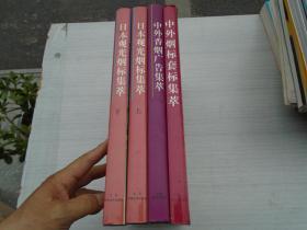 日本观光烟标集萃(上下全)+中外烟标套标集萃+中外香烟广告集萃,16开精装4本合售