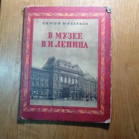 在列宁博物馆В МУЗЕЕ В。И。ЛЕНИНА(俄文原版,插图精美)