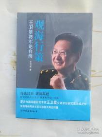 观海行策:王卫星将军论台海  王卫星先生签赠本