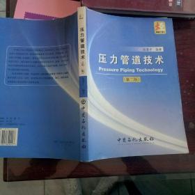 压力管道技术(第2版)