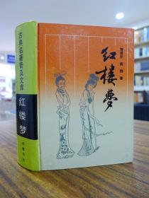 红楼梦— 曹雪芹 高鹗著 岳麓书社出版精装