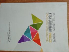 有光盘  第二届山东省文化创新获奖项目集锦   第二届山东省文化创新获奖项目名单【30项】