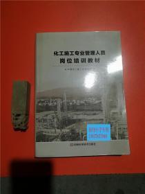 化工施工专业管理人员岗位培训教材 中国化工施工企业协会 编 河南科学技术出版社