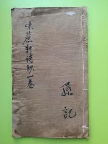 浙江上虞顧煚世——味蔗軒詩鈔一卷,光緒丙戌西安刊本