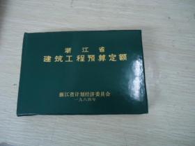 浙江省建筑工程预算定额(1984年)
