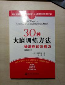 30种大脑训练方法:提高你的注意力 (修订本)