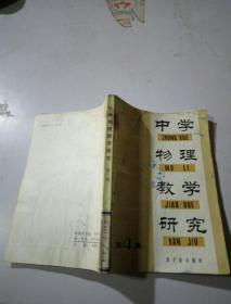中学物理教学研究 (第4集)