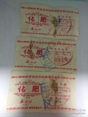 1986年海清省售后粮油奖售票半公斤三张合售