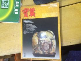 宝藏-中国赏石专业期刊2013.3