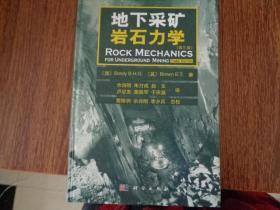 地下采矿岩石力学(第三版)  佘诗刚签赠本
