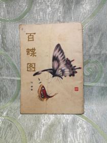 百蝶图(32开,35页)