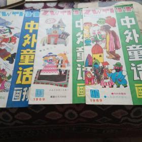 中外童话画刊(1989年10.11.12   共3本)