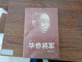 峰与谷—师哲回忆录