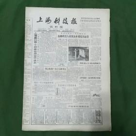 《上海科技报•农村版》(1988年第70、71、72期)