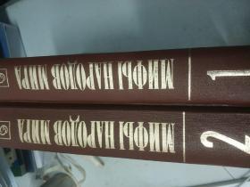 世界神话与传说(原版俄文1-2两册)