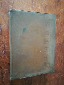 【赤脚医生手册(软精装) :上海中医学院  69年1版1