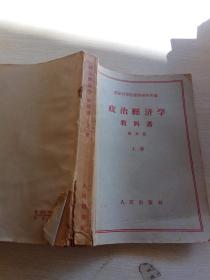 政治经济学教科书(普及版)(上册)