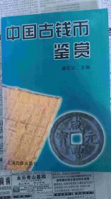 中国古钱币鉴赏