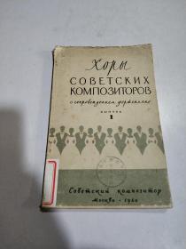 苏联作曲家合唱歌曲集(外文)