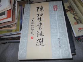 陈初生书法选 (陈初生签赠本 )