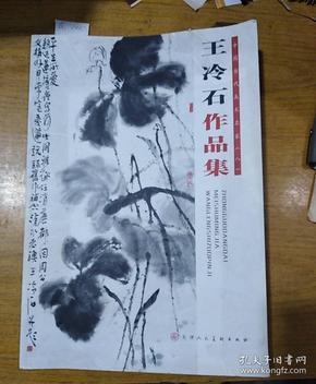 中国当代美术名家  (八) 王冷石作品集   签名本