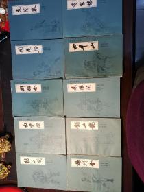 传统评书《兴唐传》十册全一版一印